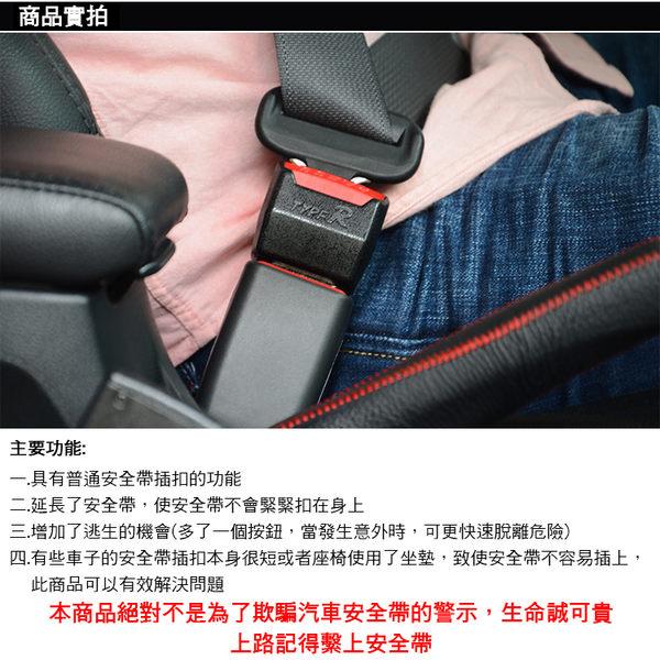 ※精品款 汽車安全帶子母扣【二入裝】加厚款 安全帶扣 插扣 扣環 加長扣 安全帶延長器 消音扣
