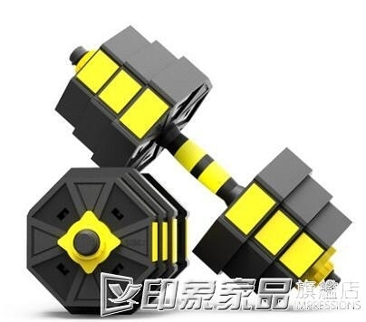 啞鈴 啞鈴男士健身家用20/30kg一對可拆卸調節重量杠鈴練臂肌器材套裝 印象家品