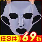 矽膠面膜罩 顏色隨機【AG03031】大...