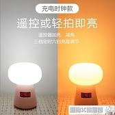 小夜燈 遙控小夜燈充電式款臥室床頭嬰兒寶寶喂奶護眼睡眠臺燈可移動起夜 風尚