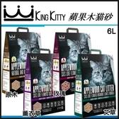 48H出貨 *WANG*KING KITTY國王 環保木砂系列 蘋果木貓砂6L/包 有四種配方可選
