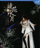 【停看聽音響唱片】【BD】江蕙:2013鏡花水月演唱會Live