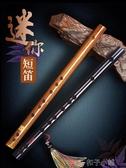 袖珍笛陳情笛迷你短笛子橫笛學生竹笛初學兒童小笛子成人初學樂器YJT 扣子小鋪