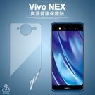Vivo NEX 雙螢幕版 背膜 似包膜 爽滑 背貼 保護貼 手機膜 亮面 貼膜 保護膜 手機貼 後膜 軟膜