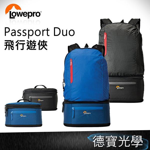 LOWEPRO 羅普 Passport Duo飛行遊俠 立福公司貨