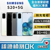 【創宇通訊 │福利品】9成新 A級SAMSUNG Galaxy S20+ 5G超值手機 12G+128GB (G9860)
