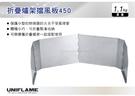  MyRack   日本UNIFLAME 折疊爐架擋風板450 遮風板 防風罩 擋風片 No.U610558