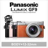 Panasonic GF9+12-32mm K鏡 單鏡組 公司貨【送32G+24期免運】翻轉觸控 ★ 薪創數位