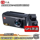 PX大通 A80GS 雙鏡頭高畫質GPS夜視行車記錄器 GPS測速提醒 雙鏡1080P@30【Sound Amazing】