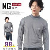 【大盤大】(N20-628) NG無法退換 中灰 工作服 男 女 發熱衣 內搭圓領 棉衫 高領 輕刷毛 保暖衣