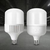 led燈泡e27螺口節能燈家用超亮螺旋30W工廠車間倉庫照明光源大 雙11狂歡 免運