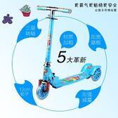 滑板車 兒童滑板車三輪閃光可摺疊升降滑滑車寶寶踏板車2-3-4-5-6-7-8歲JD BBJH