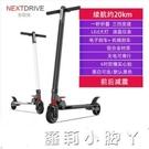 電動滑板車男女碳纖維超輕成年便攜摺疊式輕便雙人小型代步車上班 NMS蘿莉新品