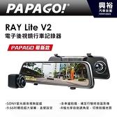 【PAPAGO】RAY Lite V2 電子後視鏡 前後雙錄行車記錄器 *9.66吋觸控螢幕+星光夜視
