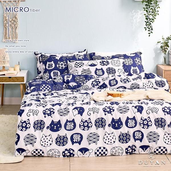 《DUYAN竹漾》舒柔棉雙人床包被套四件組-夏目貓祭