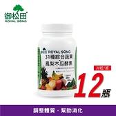 【御松田】SOD31種綜合蔬果+鳳梨木瓜酵素(30粒/瓶)-12瓶-幫助消化。使排便順暢。