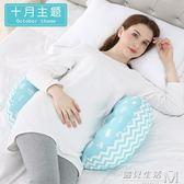 孕婦枕頭護腰側睡枕托腹用品多功能u型枕睡覺側臥枕抱枕  WD 遇見生活
