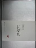 【書寶二手書T1/一般小說_ILM】長安亂_韓寒