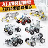 金屬拼裝積木玩具拆裝車模型男孩益智tz5064【歐爸生活館】