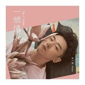 王一浩 一號情人 CD 免運 (購潮8)