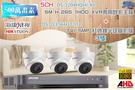台南監視器 海康 DS-7204HQHI-K1 1080P XVR H.265 專用主機 + TVI HD DS-2CE56H1T-IT1 5MP EXIR 紅外線半球攝影機 *3