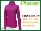 ╭OUTDOOR NICE╮山林MOUNTNEER 女款透氣排汗長袖上衣 21P38 亮紫 T恤 排汗衣 運動上衣
