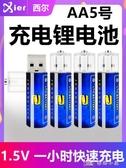 usb可充電5號鋰電池大容量 1.5v玩具遙控車幹電池 新年禮物