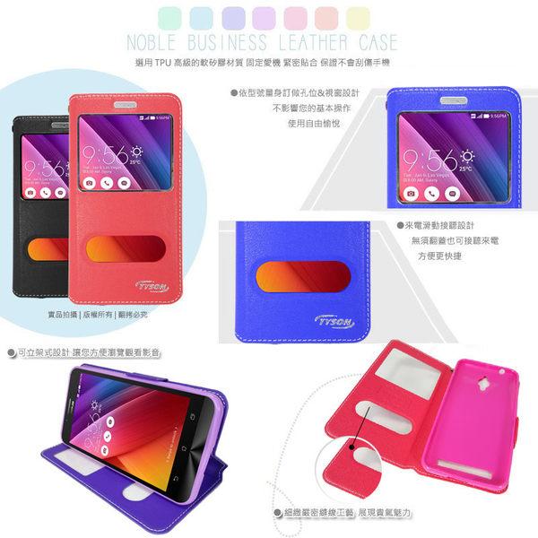 ★ASUS Zenfone GO ZC451TG 4.5吋 尊系列 雙視窗皮套/保護套/手機套/軟殼
