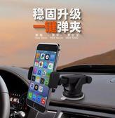 吸盤式車載手機架多功能車內車上車用導航支架汽車支駕支撐架現貨快出