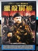 挖寶二手片-D56-正版DVD-電影【獵殺前線】-雷史蒂芬生 理查德巴拉克(直購價)