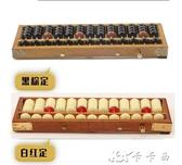 會計專用小學生珠心算五珠學生算盤13檔兒童算盤老式木質 卡卡西