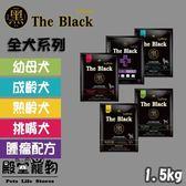 【殿堂寵物】樂倍 The Black-全新黑酵母無穀保健糧 1.5kg