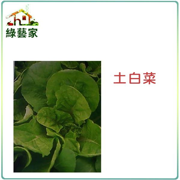 【綠藝家】大包裝A04.土白菜種子380克(約15萬顆)