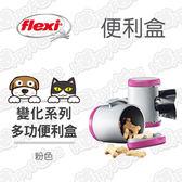Flexi 飛萊希多功能便利盒-粉紅