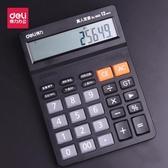 計算機 得力語音計算器大按鍵大屏幕商務型財務會計專用12位大號真人