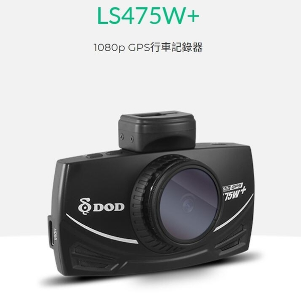 DOD LS475W+【附16G】LS475W PLUS STARVIS GPS測速提示 F1.6光圈 行車記錄器