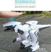 遙控玩具 超大號兒童恐龍玩具男孩遙控機器人充電動霸王龍仿真動物3-6周歲  【快速出貨】