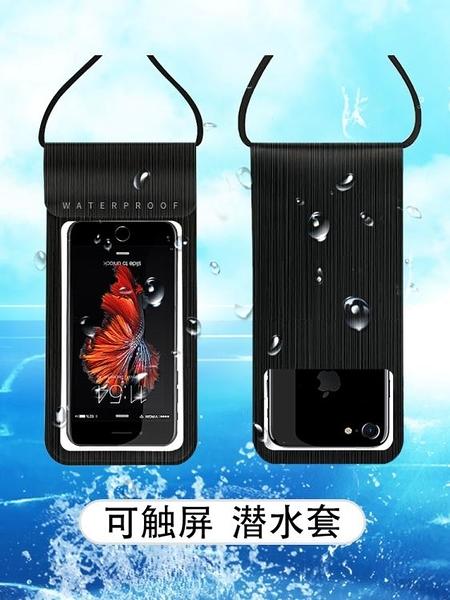 手機防水袋可觸屏潛水套外賣專用騎手保護套通用游泳透明袋密封殼 夏洛特