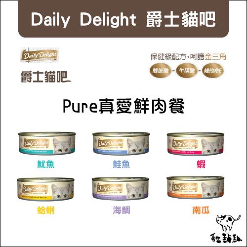 Daily Delight爵士貓吧[真愛鮮肉貓罐,6種口味,80g,泰國製](一箱24入)