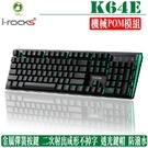 [地瓜球@] 艾芮克 irocks K64E 電競 鍵盤 LED背光 防鬼鍵 20顆鍵不衝突