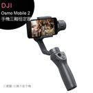 DJI Osmo Mobile 2手持式...