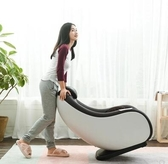 按摩椅 網易嚴選多功能私享按摩椅自動小型芝華士沙髮椅家用小全身單人 mks新年禮物