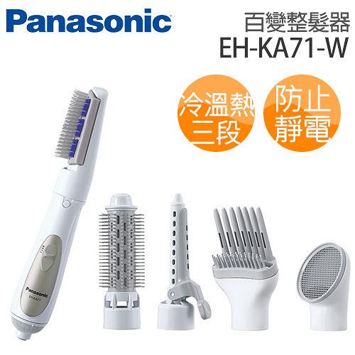Panasonic 國際牌 百變整髮器 EH-KA71-W