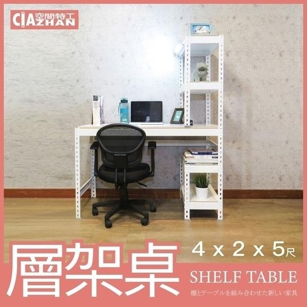【空間特工】層架型書桌 桌子 白色(120x60x150cm)工作桌 電腦桌 辦公桌 免螺絲角鋼 STW4205