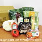 玉美嚴選蔬菜箱(10樣)~免運費...
