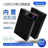 硬碟盒2.5/3.5寸串口底座usb3.0筆記本台式機sata機械行動硬碟子