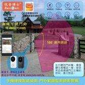 WiFi智能無線可視門鈴(塗鴉方案) 手機移動偵測錄影警報 雙向溝通 Vd(t) 悅音Bassonic智能家居