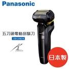 Panasonic國際牌 五枚刃 電鬍刀 電動刮鬍刀 ES-LV5E-K 日本製