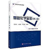 簡體書-十日到貨 R3YY【pod-基礎化學實驗(第二版)】 9787030445902 科學出版社 作者:作者:李
