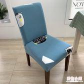 椅套 餐椅餐桌凳子布藝家用彈力座椅套罩連體飯店酒店辦公通用簡約歐式【店慶8折】